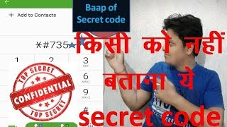 5 secret codes of android phone |hidden secrets of mobiles |in hindi