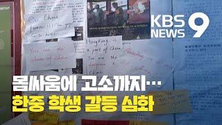 '홍콩 대자보 훼손' 한중 학생 폭행까지…경찰에 첫 고소장 제출 / KBS뉴스(News)
