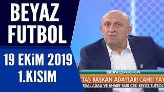 Beyaz Futbol 19 Ekim 2019 Kısım 1/3 - Beyaz TV