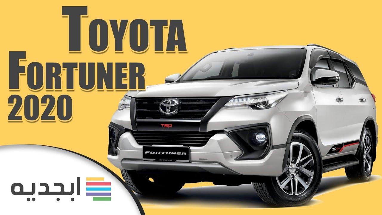 تويوتا فورتشنر 2020 اسعار و مواصفات سيارة تويوتا فورتشنر 2020 Toyota Fortuner 2020 Youtube