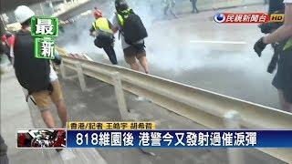 反送中觀塘遊行爆衝突  港警發射催淚彈-民視新聞