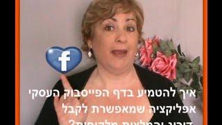 המלצות מלקוחות בדף פייסבוק עסקי| שיווק וקידום בפייסבוק לעסקים 052-3529917