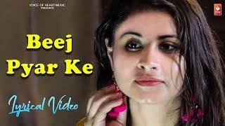 Beej Pyar Ke (Lyrical ) Latest Haryanvi Sad Songs Haryanavi 2019 |Ajay Sheoran, Mandeep