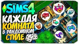 СТРОИМ ДОМ, В КОТОРОМ КАЖДАЯ КОМНАТА В РАЗНОМ СТИЛЕ - The Sims 4 Random Style Challenge