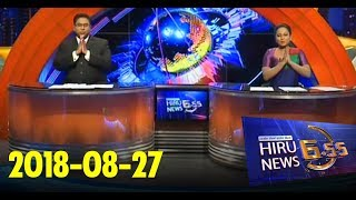Hiru News 6.55 PM | 2018-08-27 Thumbnail