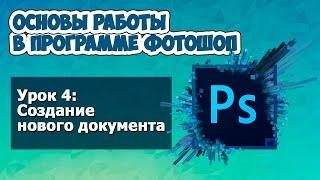 создание нового документа в программе Фотошоп * Уроки Photoshop