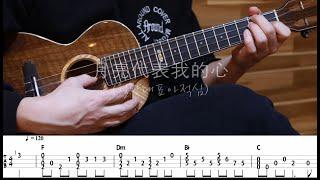 月亮代表我的心 월량대표아적심 우쿨렐레 악보 ukulel…