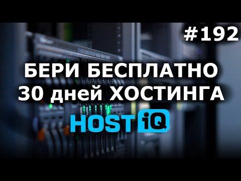Бесплатный хостинг на 30 дней с HOSTiQ.ua