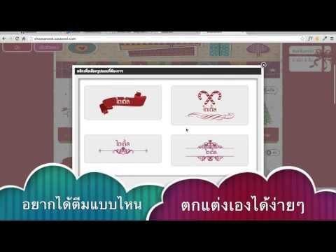 การตกแต่งร้านค้าออนไลน์ของ SaSacool เว็บเป๊ะเว่อร์ ตอน 1