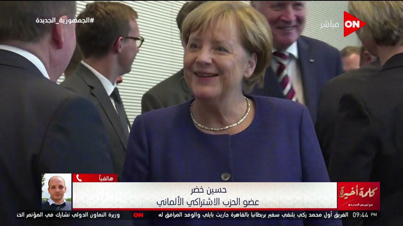 ماذا لو وصل الحزب الاشتراكي الألماني للحكم... وتأثير ذلك على سياسات ألمانيا تجاه الشرق الأوسط  - نشر قبل 20 ساعة