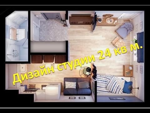 фото квартиры студии 24 кв.м фото