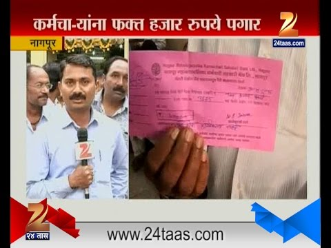 Nagpur | First Pay Out Day And People Having No Money