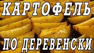 Картошка по деревенски в духовке.Вкусная картошка в духовке.