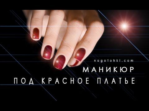 Маникюр под красное платье