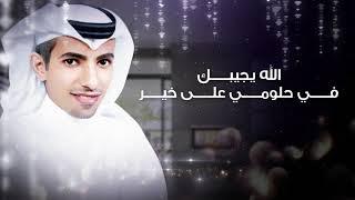 فارس مهدي  - الله يجيبك  (حصرياً) | 2020
