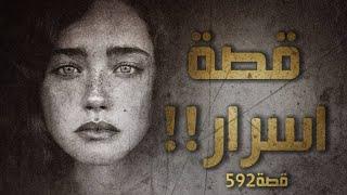 592 - قصة أسرار!!