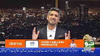 Siraj Ul Haq In NAB- National Alien Broadcast | Comedy Show | 22 Oct 2019 | Neo News