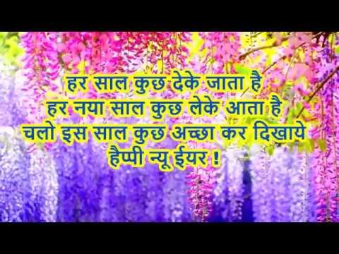 नया साल मुबारक शायरी / Happy New Year 2017 Shayari ...