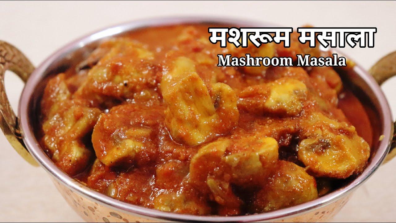 घरेलू मसाले से ये मशरूम मसाला बनाएंगे तो सभी उंगलिया चाटते राह जाएंगे। mashroom masala.