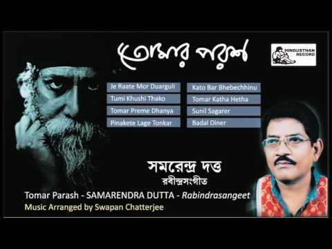 Tomar Parash | Rabindrasangeet | Samarendra Dutta | Bengali Tagore Songs by Samarendra Dutta
