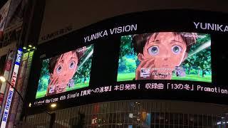 2019.6.19 Linked Horizon 真実への進撃 ユニカビジョン Revo 石川由依 thumbnail