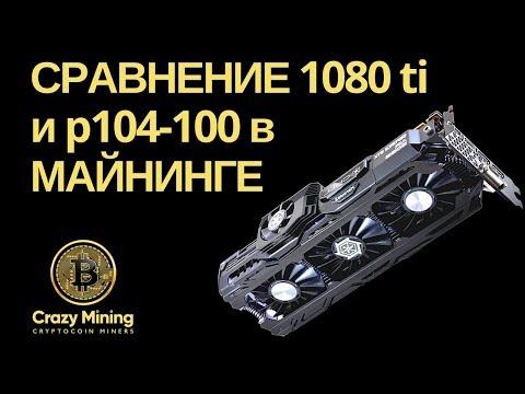 Майнинг на видеокартах: сравнение 1080 Ti и P104-100 | Майнинг ферма на базе 1080 Ti и P104-100