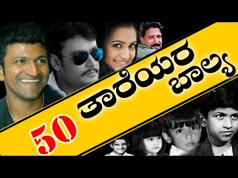 50 Sandalwood Stars & Their Childhood Memories