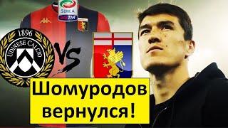 Шомуродов покорит чемпионат Италии мнение иностранцев