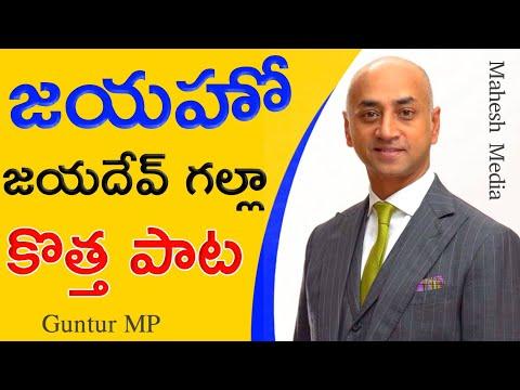 # special song on mp jayadev Galla | Guntur mp | parliament tiger || jayadev popular songs