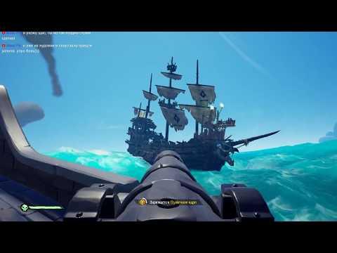Sea of Thieves - Проклятый квест на корабли призраки