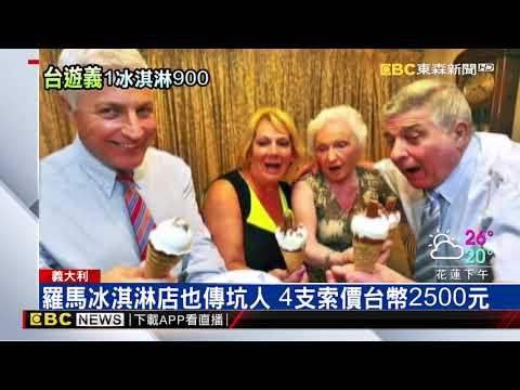 一客冰淇淋近900! 台客遊義大利「被宰」