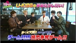 【ミュージック・ジャパンTV】U-KISSの手あたりしだい!みどころ#72
