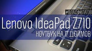 Lenovo IdeaPad Z710: ноутбук на 17 дюймов(ПОДПИСЫВАЙТЕСЬ! https://goo.gl/IYRGJa Каким должен быть современный ноутбук и стоит ли в угоду мобильности жертвова..., 2015-05-02T15:50:00.000Z)