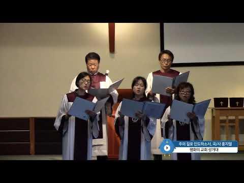 190623 주의 길로 인도하소서 Choir