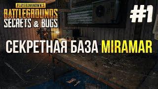 Секретная база Мирамара / Секреты и баги PUBG #1 / PLAYERUNKNOWN'S BATTLEGROUNDS
