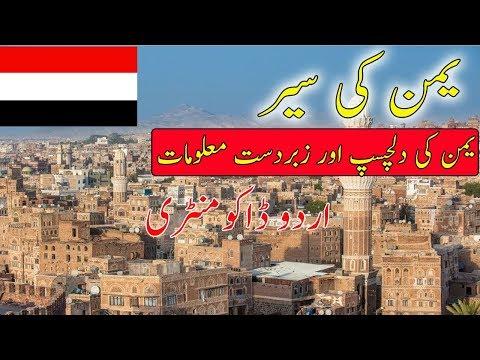 Short History And Documentary About Yemen Travel To Yemen In Urdu & Hindi Urdu Documentary