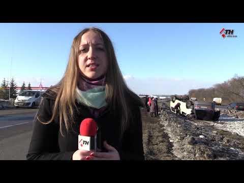 АТН Харьков: Жуткая авария вблизи поселка Рогань - 14.02.2019
