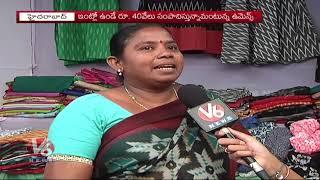 Hyderabad Business Women's Earning Lakhs Through Online Business | V6 News