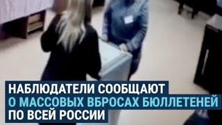 6 видов нарушений на выборах в России, попавших на камеру