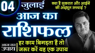 4 JULY-Aaj Ka Rashifal-आज का राशिफल-Today Horoscope |Aries To Pisces-Daily Astrology-Suresh Shrimali