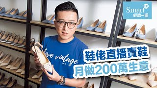 鞋佬直播賣鞋 月做200萬生意【創業淘金】