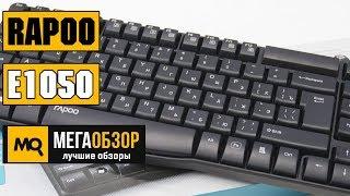 Rapoo E1050 обзор клавиатуры