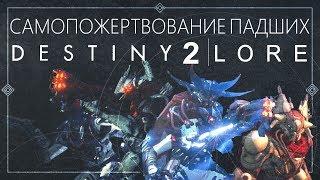 Destiny 2: Враг моего врага