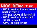 govt. job |TET and CTET will allow NIOS D.El.Ed ? What is validity of this