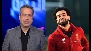 شاهد.. تامر أمين يشكر محمد صلاح بعد التبرع بـ 12 مليون جنيه لـمستشفى 57357