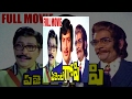Agent Gopi Full Movie | Krishna | Jayaprada | telugu movies 2017 full length movies