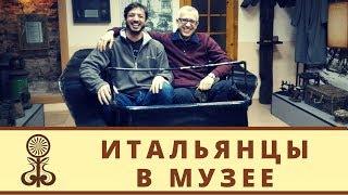 Приключения итальянцев в музее истории Мариинска | Мариинск Сегодня