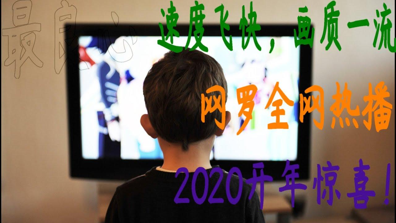 2020开年惊喜●有良心的电视盒子◆一注册便是永久会员★速度飞快,画质一流▲无广告,无在线发牌
