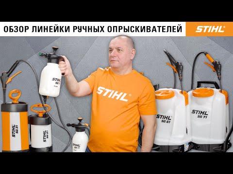 Обзор линейки садовых опрыскивателей STIHL