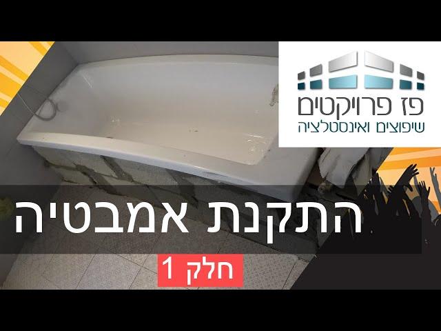 החלפת מקלחון באמבטיה חלק 1 – כולל חיבור אינסטלציה ופירוק ארון אמבטיה וריצוף חדר אמבטיה